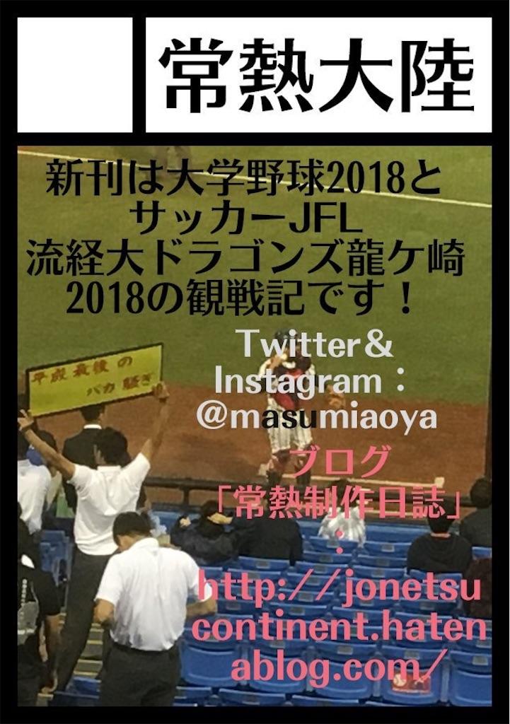 f:id:cos-jonetsu:20181102204742j:image