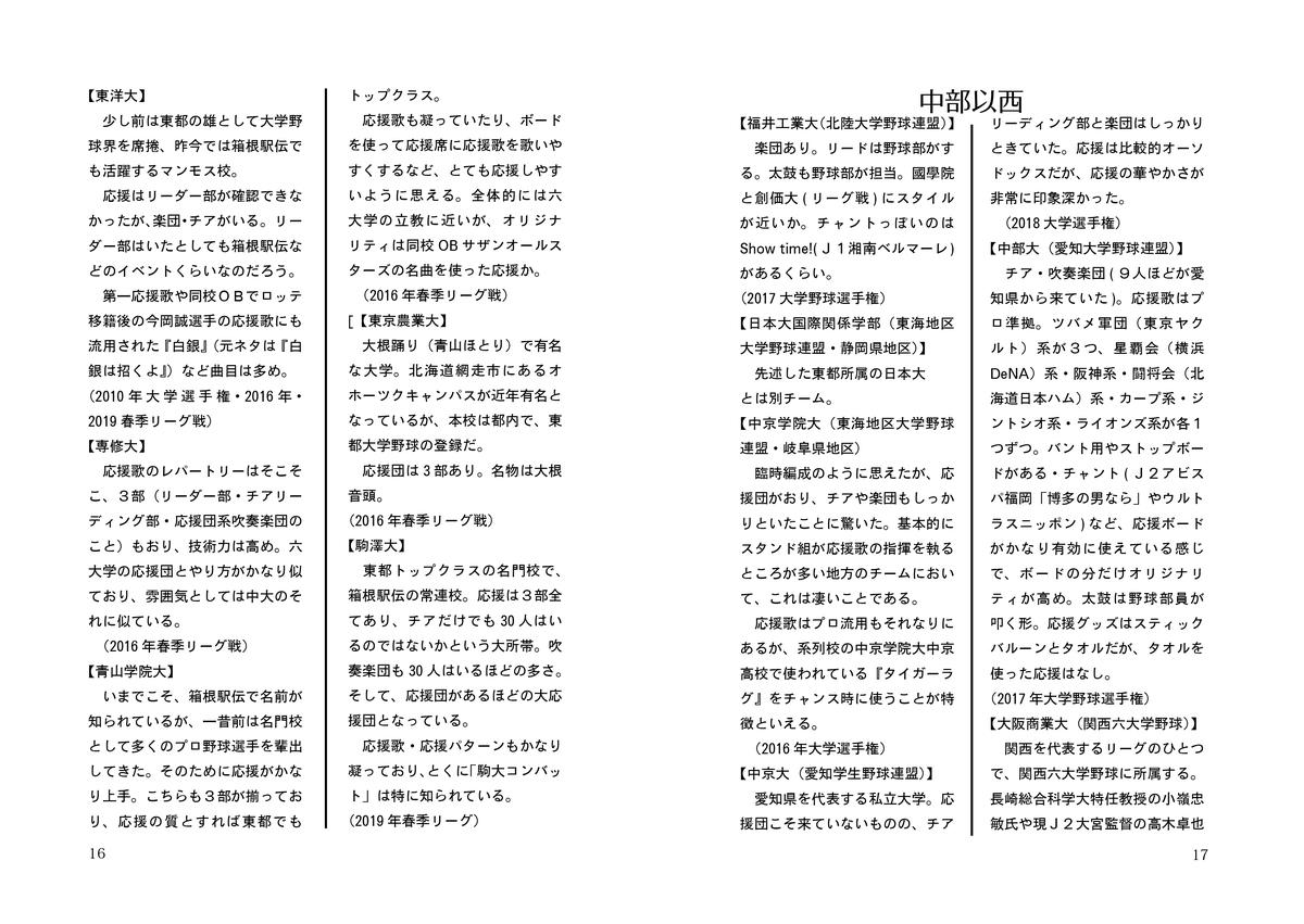 f:id:cos-jonetsu:20190809180808j:plain