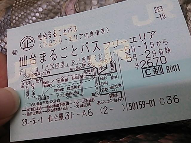 f:id:cosachi:20170501094325j:plain