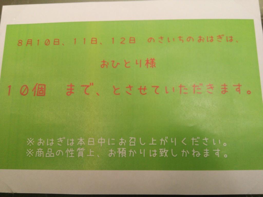 f:id:cosachi:20170810110752j:plain