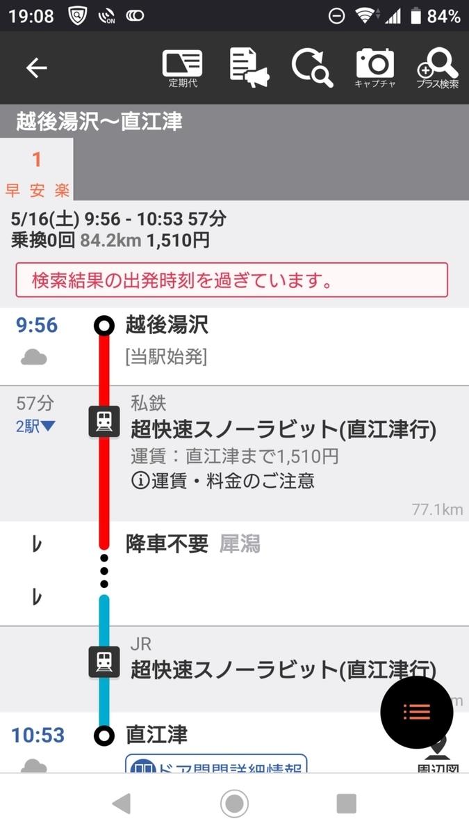 f:id:cosine_travel:20200516192310j:plain