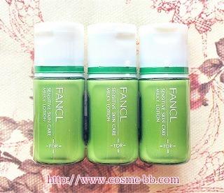 ファンケル乾燥敏感肌ケアの乳液3本