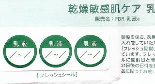 ファンケル化粧品のフレッシュシール