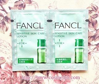 ファンケル乾燥敏感肌ケア 化粧液のサンプル