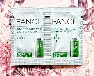 ファンケル乾燥敏感肌ケア 洗顔リキッドのサンプル