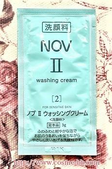 ノブII ウォッシングクリーム(洗顔料)のサンプル