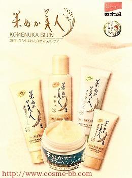 米ぬか美人 日本盛のスキンケア化粧品