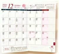 ファンケル花の手帳 カレンダーページ