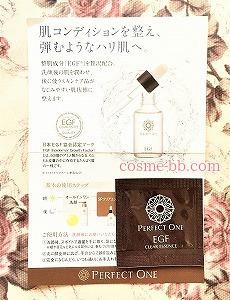 EGF美容液 パーフェクトワン SPクリアエッセンスのサンプル