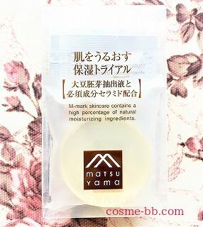 松山油脂「肌をうるおす保湿スキンケア」トライアルセット