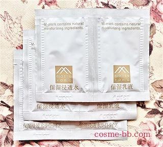 松山油脂 肌をうるおす保湿スキンケア 化粧水と乳液のサンプル