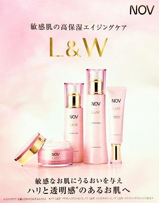 ノブL&Wシリーズの化粧品画像