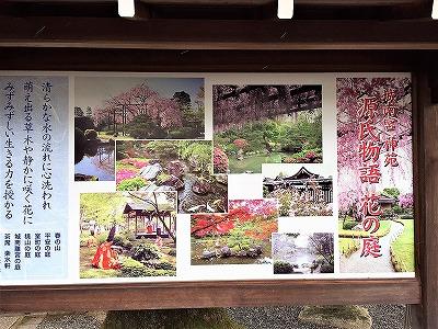 城南宮 神苑 源氏物語 花の庭のポスター