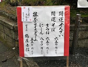 城南宮へ初詣 鶴屋吉信の食事メニュー