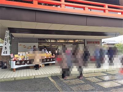 城南宮 鶴屋吉信のお土産売り場 (2)