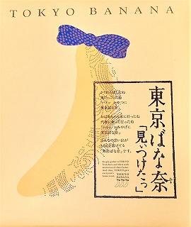 東京バナナの包み紙と箱