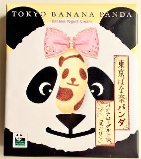 東京ばななパンダの包み紙と箱