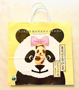 東京ばななパンダの紙袋