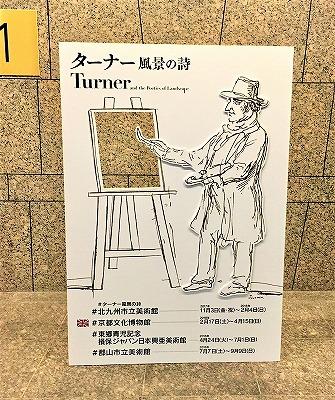 ターナー 風景の詩 京都文化博物館の展示物