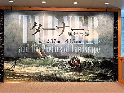 ターナー絵画展の展示(京都文化博物館内)