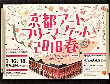 京都アートフリーマーケットの案内