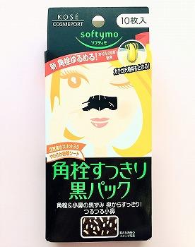 ソフティモの角栓すっきり黒パック(鼻パック)
