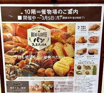 京都伊勢丹の催し物「パン フェスティバル」の案内