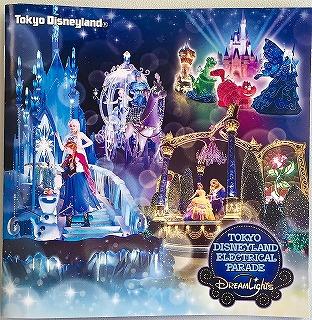 東京ディズニーランド エレクトリカルパレードCDの案内冊子