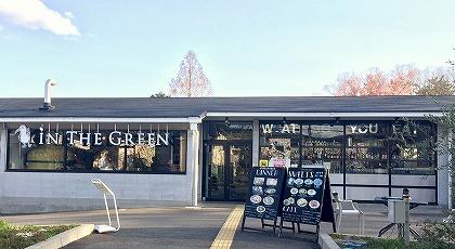 カフェ&レストラン IN THE GREEN