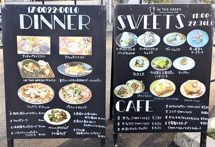 レストラン IN THE GREENのメニュー