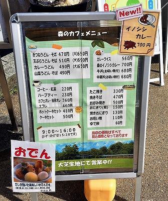 京都府立植物園 森のカフェメニュー