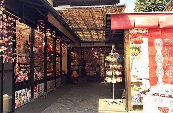銀閣寺周辺の「ちりめん細工館」和小物・土産店