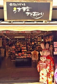 銀閣寺周辺の和雑貨土産店 うさぎのさかあがり