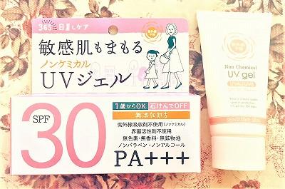 石澤研究所 敏感肌用の日焼け止めUVジェル