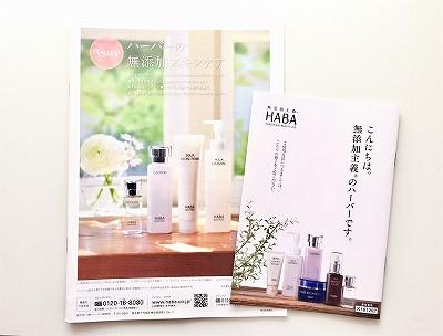 ハーバー化粧品のパンフレット