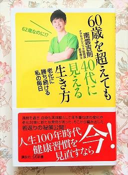 「60歳を超えても40代に見える生き方」南雲吉則先生の本
