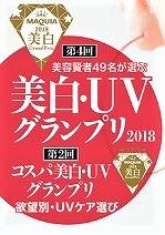 美容雑誌マキア 2018美白グランプリ