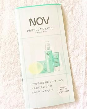 ノブ スキンケア化粧品のパンフレット