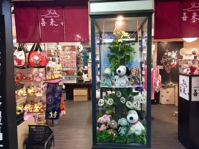 喜来々(きらら)嵐山のキャラクター京雑貨の店