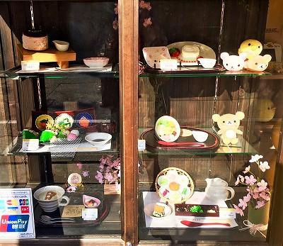嵐山 リラックマ茶房のメニュー