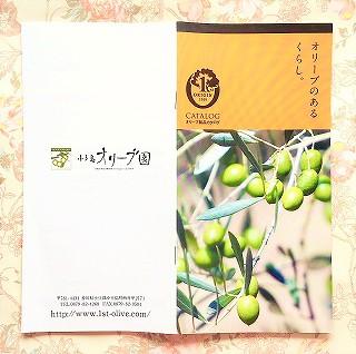 小豆島オリーブ園のオリーブ製品カタログ