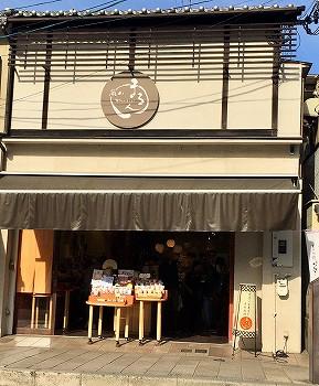嵐山まるんの店