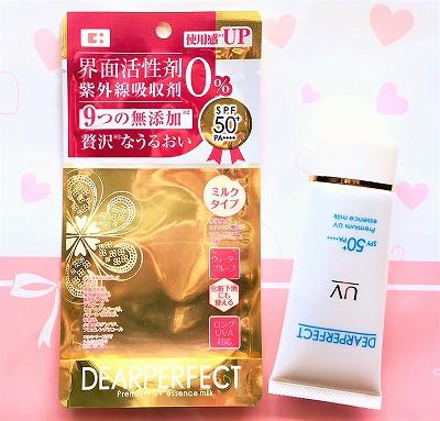 ディアパーフェクト プレミアムUV エッセンスミルクの袋と本品