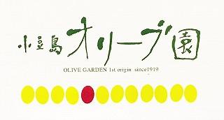 小豆島オリーブ園のロゴ