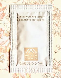 松山油脂の保湿クレンジング