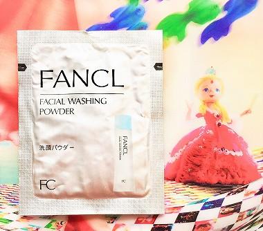ファンケル 洗顔パウダーの1回分袋