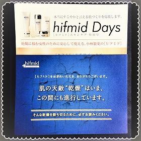 ヒフミドの案内書
