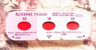 キスミー フェルムの口紅のサンプル