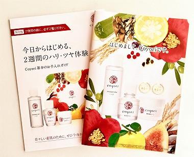 coyori(こより)エイジングケア化粧品の案内書