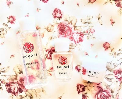 coyori(こより)の化粧水と美容液とクリーム